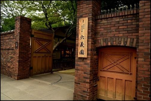 六義園の入り口画像