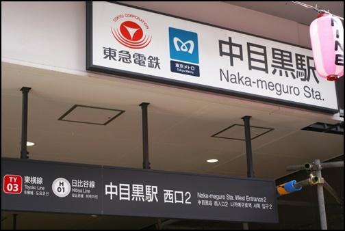 中目黒駅の画像