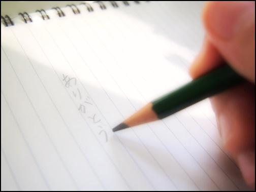 ありがとうと手書きで書いている画像