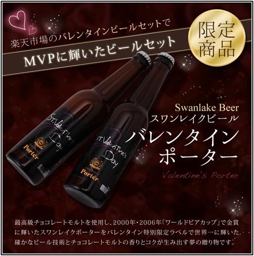 スワンレイクビール バレンタインポーター(ハート型チョコレート味のフィナンシェ付き)の画像