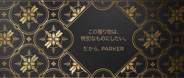 パーカー(ボールペン)会社の画像