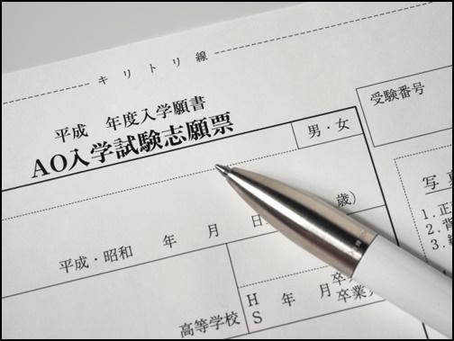 ao入試の用紙画像