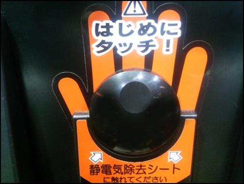 静電気除湿シートの画像
