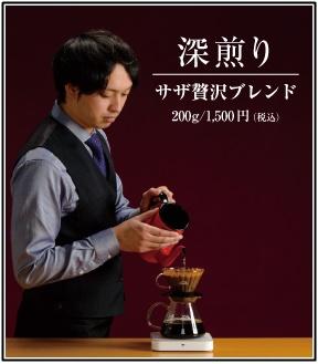 サザコーヒーの画像