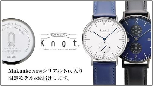 腕時計Knotの画像