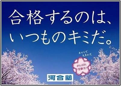 河合塾の広告画像