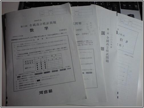 河合塾の模試の画像