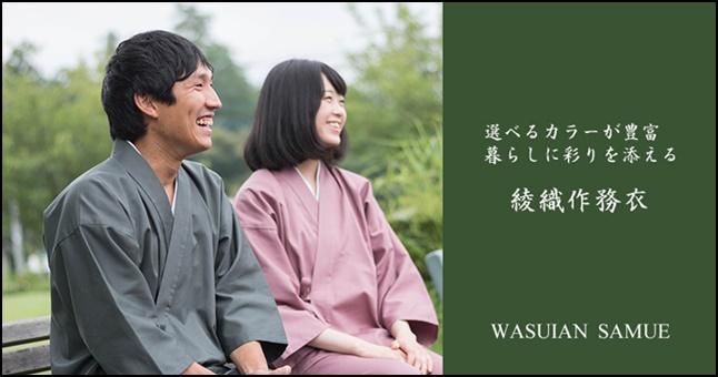 日本製の作務衣・甚平ショップ 和粋庵の画像