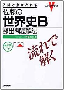 入試で点がとれる 佐藤の世界史B 頻出問題解法の画像