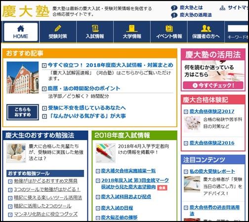 慶大塾の画像