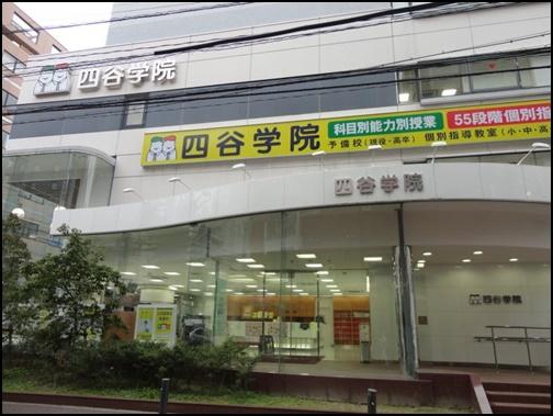 四谷学院の福岡の画像