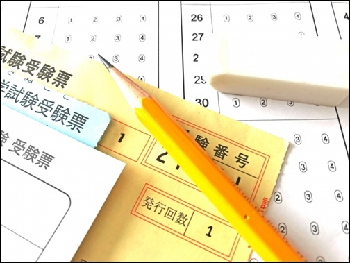 受験票の画像
