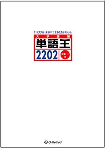 単語王2202の画像