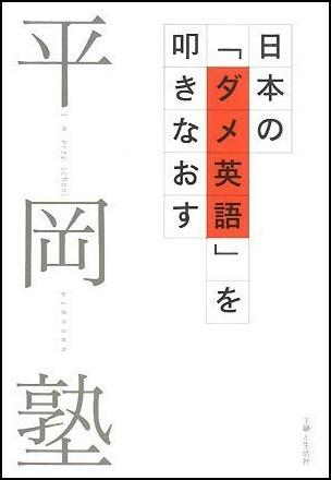 平岡塾の書籍の画像