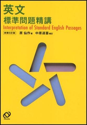 英文標準問題精講の画像