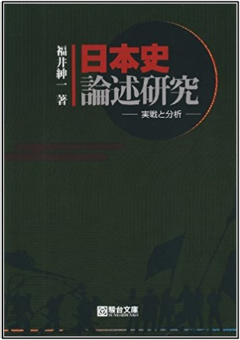 日本史論述研究の画像