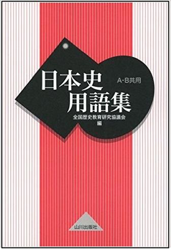 日本史B用語集の画像