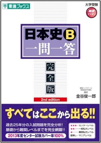 日本史B一問一答の画像