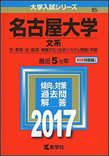 名古屋大学の赤本の画像