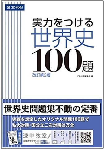実力をつける世界史100代題の画像