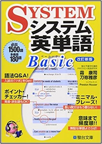 システム英単語BASICの画像
