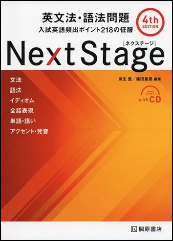 next stageの画像