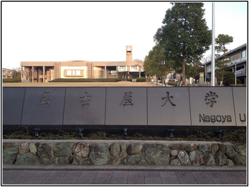 名古屋大学法学部の画像