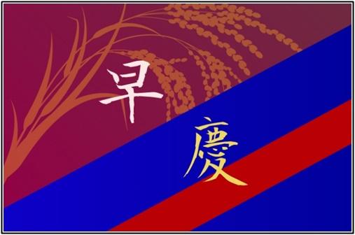 早慶の画像