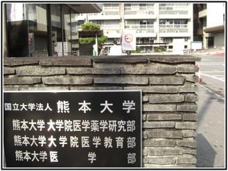 熊本大学医学部の画像