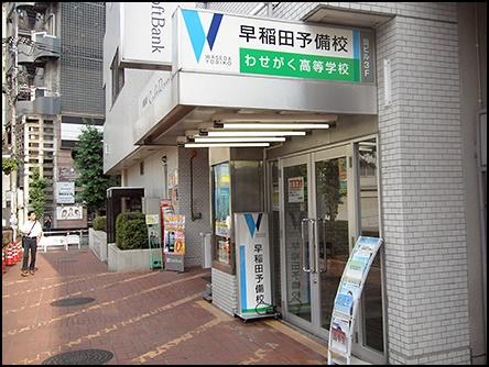早稲田予備校の画像