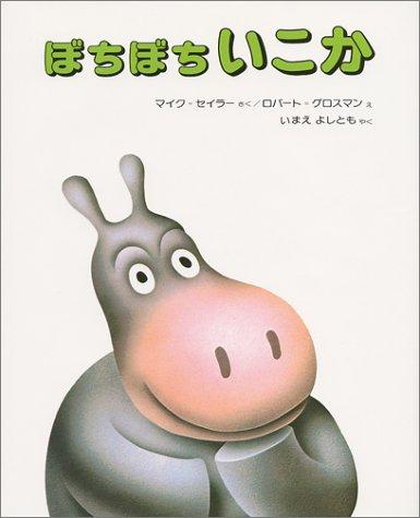 ぼちぼちいこかの本の画像