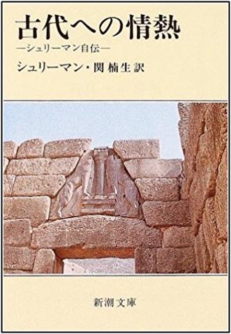 シュリーマン『古代への情熱』の画像
