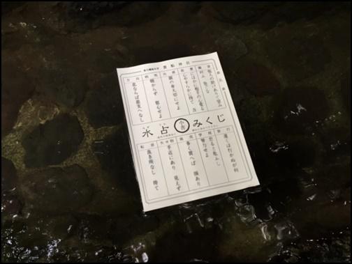 水占みくじの画像