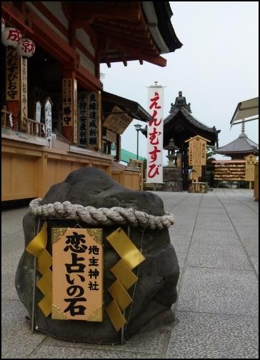 地主神社の恋占いの石の画像
