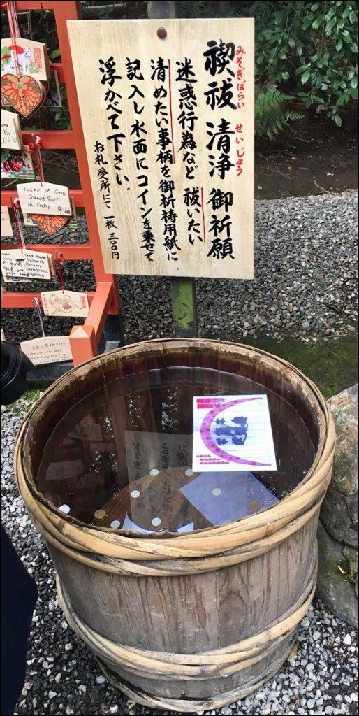 野宮神社の祈願用紙の画像