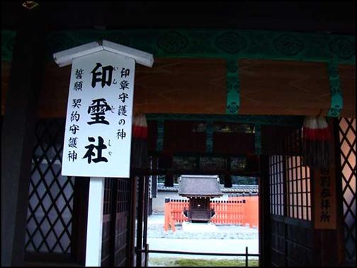 下鴨神社の印璽社の画像