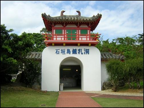 石垣島 鍾乳洞の画像