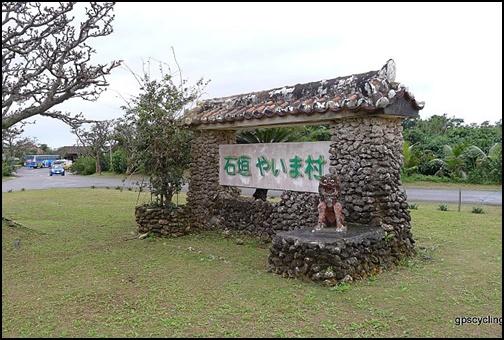 石垣やいま村の画像