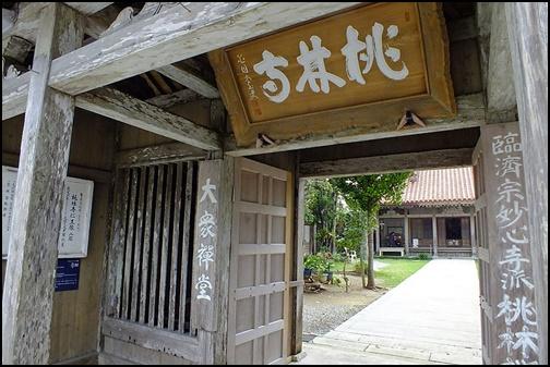 桃林寺の画像
