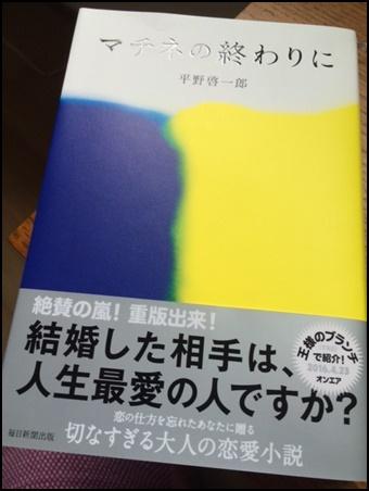 平野啓一郎「マチネの終わりに」の画像