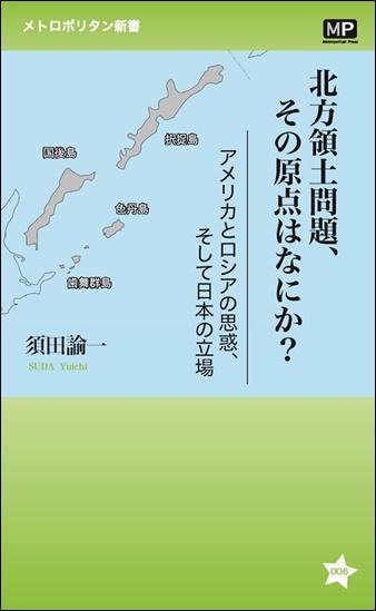 北方領土問題その原点は何かの書籍の画像