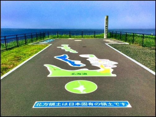 北方領土は日本の領土ですの画像