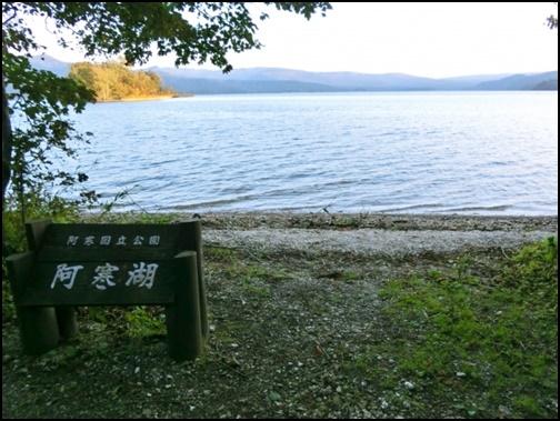 阿寒湖の画像
