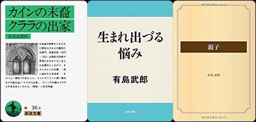 カインの末裔と生まれ出づる悩みと親子 有島武郎の本の画像