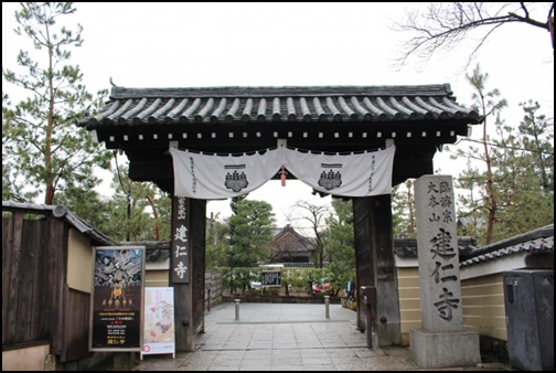 建仁寺の門の画像
