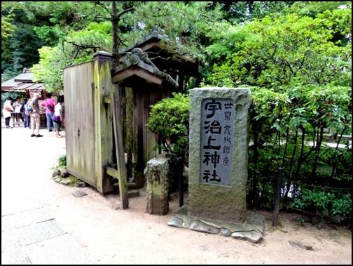 宇治上神社の画像
