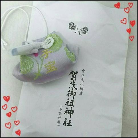 下鴨神社の子宝守の画像