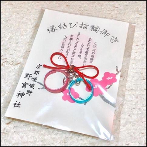 野宮神社の縁結び指輪守りの画像