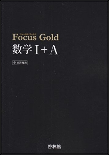 Focus Goldの画像