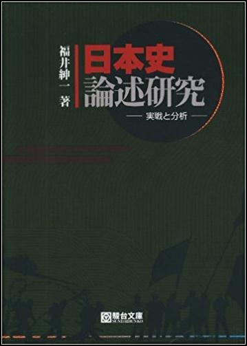 日本史論述研究 駿台文庫の画像